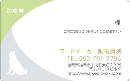 診察券デザイン 動物07-黄緑表