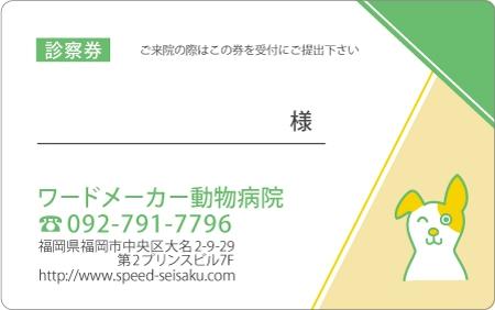 診察券デザイン 動物08-緑表
