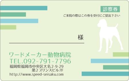診察券デザイン 動物09-黄緑表