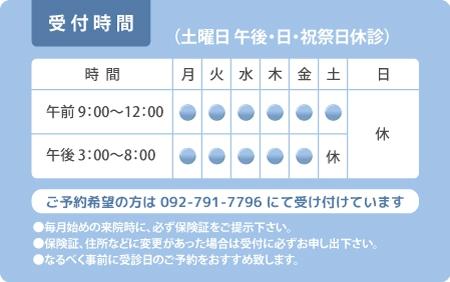 診察券デザイン 整骨院01-青裏