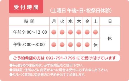 診察券デザイン 整骨院01-ピンク裏