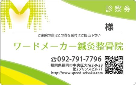 診察券デザイン 整骨院03-黄緑表