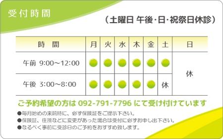 診察券デザイン 整骨院03-黄緑裏