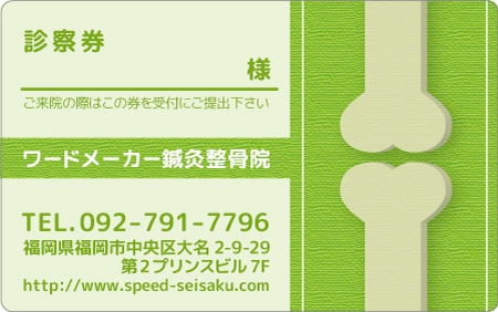診察券デザイン 整骨院04-黄緑表