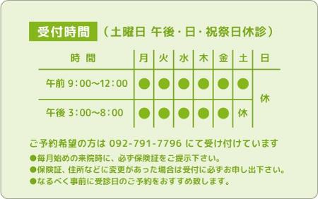 診察券デザイン 整骨院04-黄緑裏