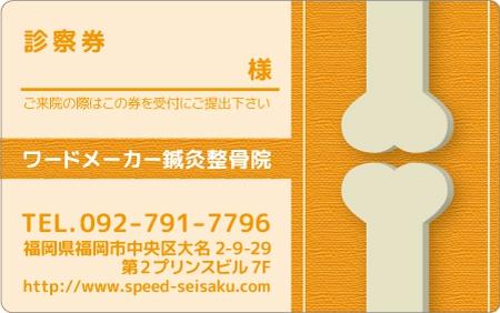 診察券デザイン 整骨院04-オレンジ表