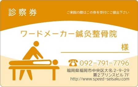 診察券デザイン 整骨院05-オレンジ表