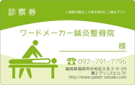 診察券デザイン 整骨院05-緑表