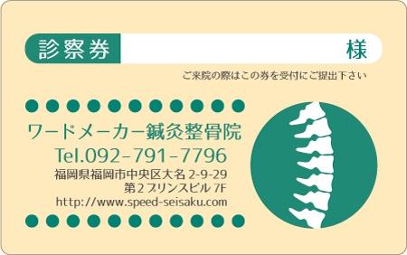 診察券デザイン 整骨院06-緑表
