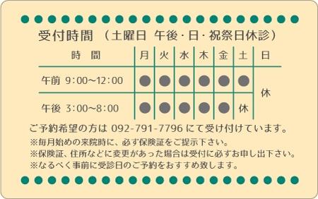 診察券デザイン 整骨院06-緑裏
