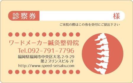 診察券デザイン 整骨院06-ピンク表
