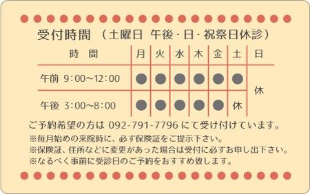 診察券デザイン 整骨院06-ピンク裏