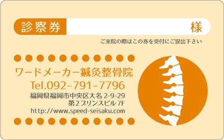 診察券デザイン 整骨院07-オレンジ表