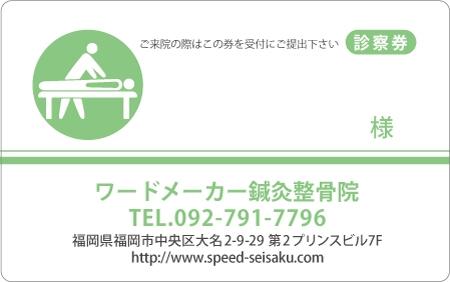 診察券デザイン 整骨院07-黄緑表