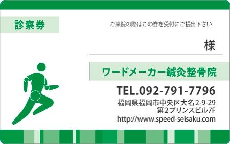 診察券デザイン 整骨院09-緑表
