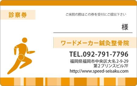 診察券デザイン 整骨院09-オレンジ表