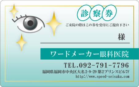 診察券デザイン 眼科01-水色表