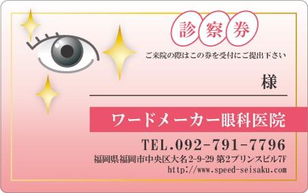 診察券デザイン 眼科01-ピンク表