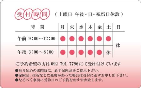 診察券デザイン 眼科01-ピンク裏