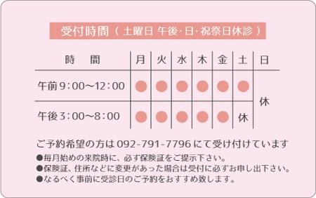 診察券デザイン 耳鼻科09-ピンク裏