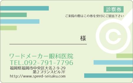 診察券デザイン 眼科09-緑表