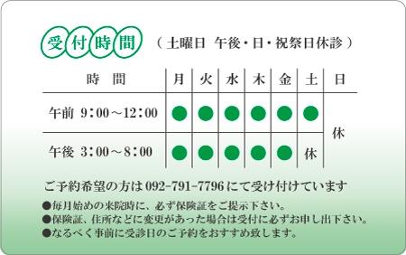 診察券デザイン 眼科01-緑裏