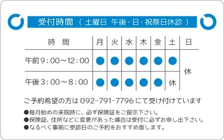 診察券デザイン 眼科02-青裏