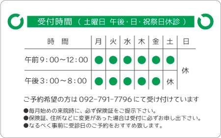 診察券デザイン 眼科02-緑表
