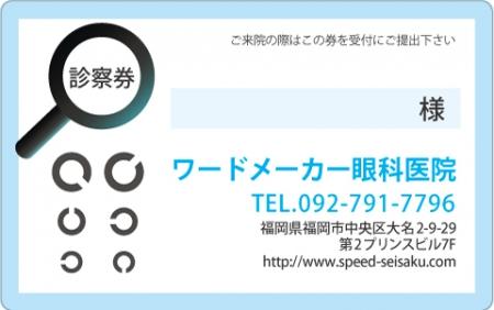 診察券デザイン 眼科03-水色表