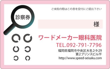診察券デザイン 眼科03-ピンク表