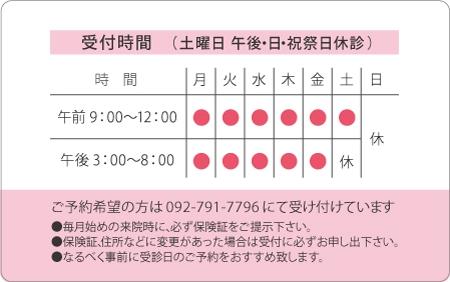 診察券デザイン 眼科03-ピンク裏