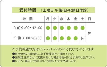 診察券デザイン 眼科03-黄緑表