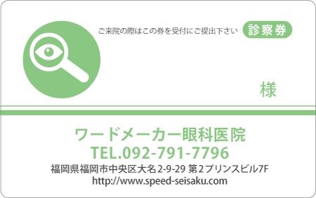 診察券デザイン 眼科04-緑表