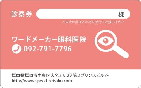 診察券デザイン 眼科05-ピンク表