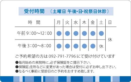 診察券デザイン 整骨院09-青裏