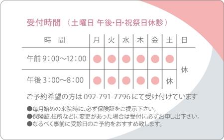 診察券デザイン 動物07-ピンク裏