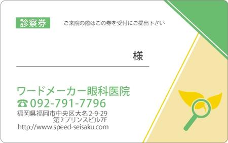診察券デザイン 眼科08-緑表