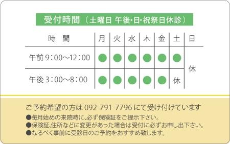 診察券デザイン 一般14-緑裏
