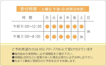 診察券デザイン 小児科08-オレンジ表
