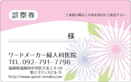 診察券デザイン 婦人科01-ピンク表