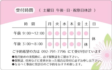 診察券デザイン 婦人科01-ピンク裏