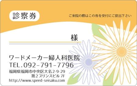 診察券デザイン 婦人科01-オレンジ表