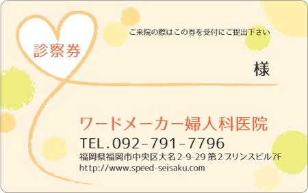 診察券デザイン 婦人科02-オレンジ表
