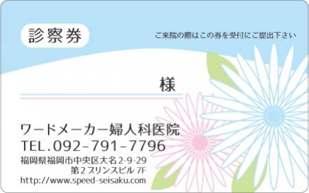 診察券デザイン 婦人科01-水色表