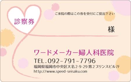 診察券デザイン 婦人科02-ピンク表
