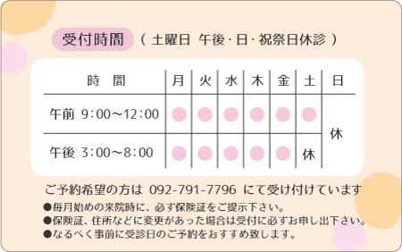 診察券デザイン 婦人科02-ピンク裏