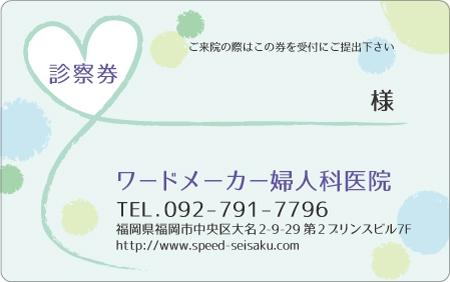 診察券デザイン 婦人科02-水色表