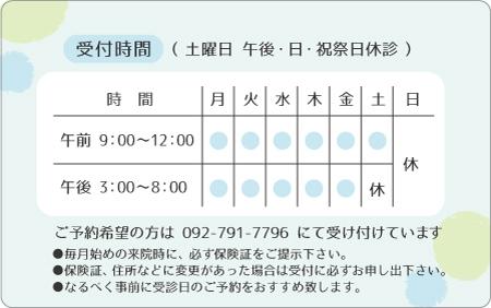 診察券デザイン 婦人科02-水色裏
