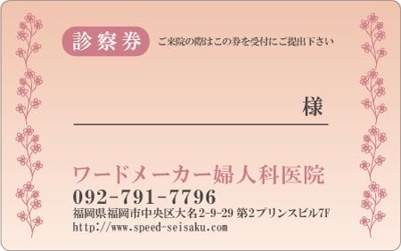 診察券デザイン 婦人科03-ピンク表