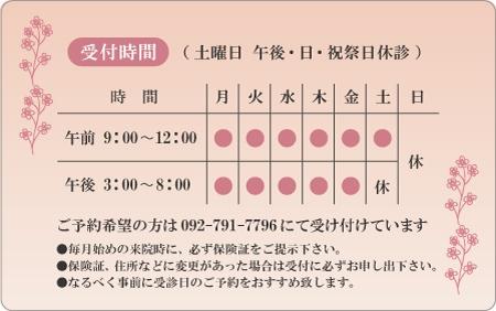 診察券デザイン 婦人科03-ピンク裏